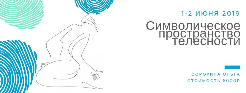 Символическое пространство телесности Ольга Сорокина, семинар в Пензе Семья-плюс