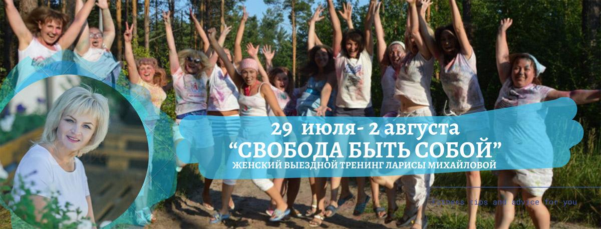 Выездной женский тренинг Пенза Михайлова Лариса Свобода быть собой