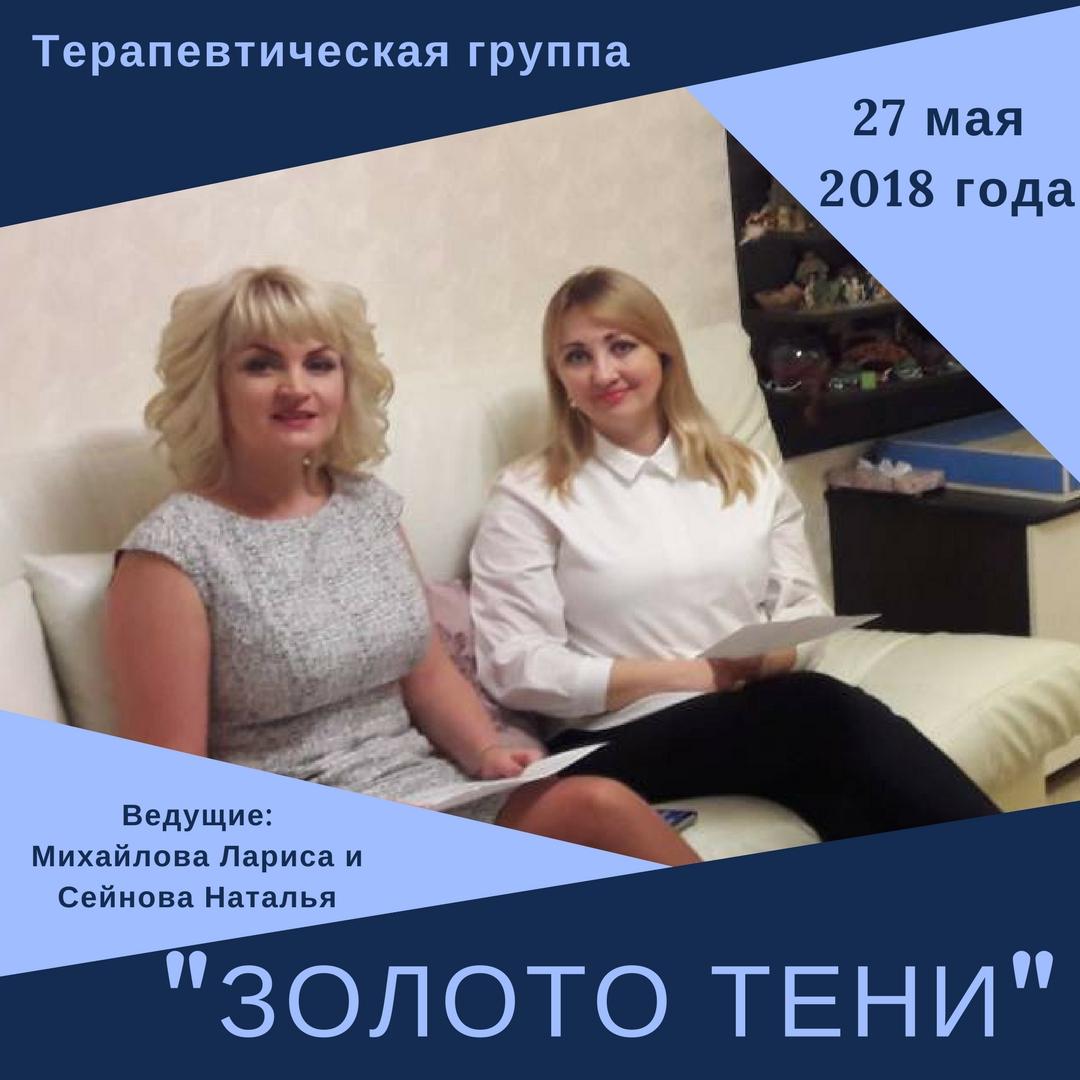 """Терапевтическая группа """"Золото Тени 27.05.2018"""""""