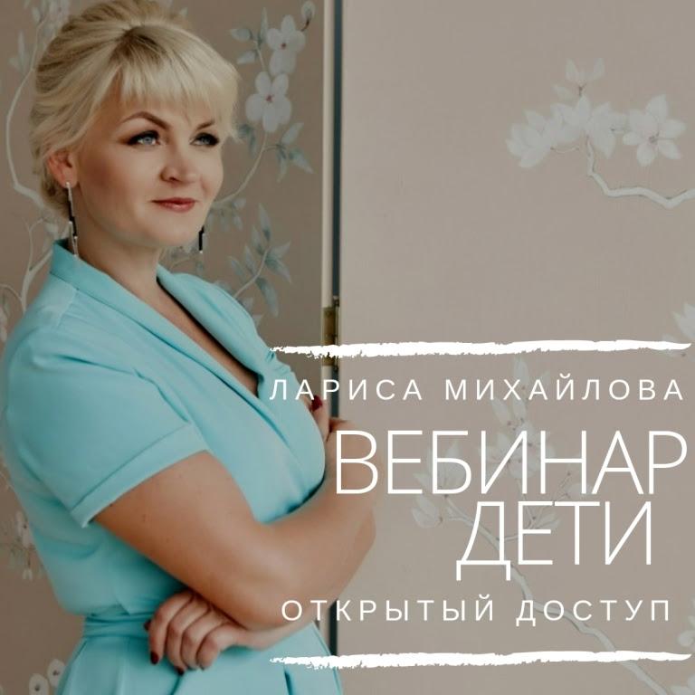 Вебинар дети михайлова лариса facebook